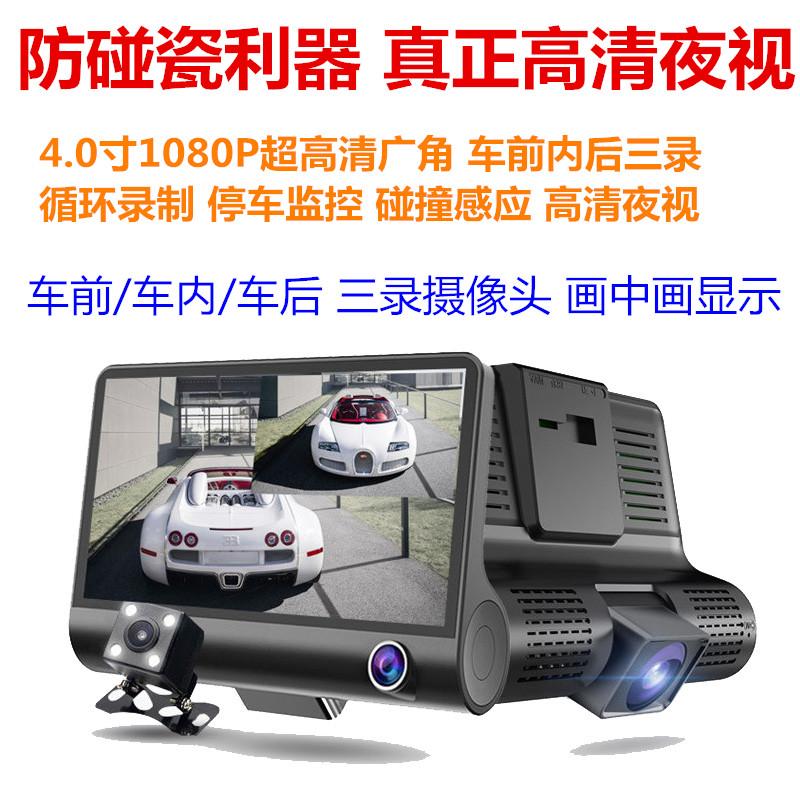 超高清行车记录仪双镜头前后双录
