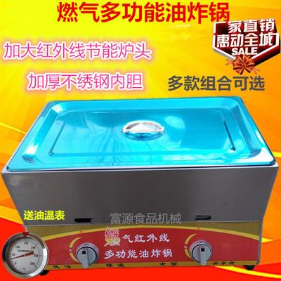单缸炸炉商用煤气燃气炸锅炸薯条锅炸油条锅薯塔机油炸机摆摊加厚