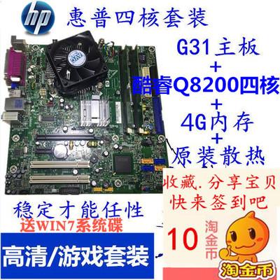 惠普电脑G31四核Q8200酷睿775 针4G内存DDR2套装主板带IDE口套餐