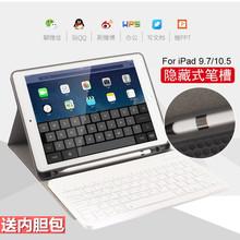 蘋果2017新款2018ipad9.7寸保護套pro10.5帶筆槽鍵盤Air2藍牙皮套