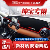 北汽绅宝X25/X35/X55/X65/D20D50中控仪表台防滑晒反光遮光避光垫