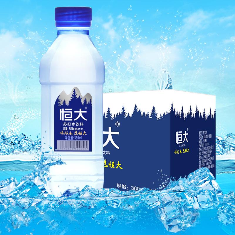 恒大原味苏打水360ml*24瓶整箱饮料无糖无汽弱碱性矿泉水