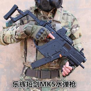乐辉短剑水弹枪电动连发吸水晶弹软弹枪玩具枪MK5 真人CS水蛋吃鸡
