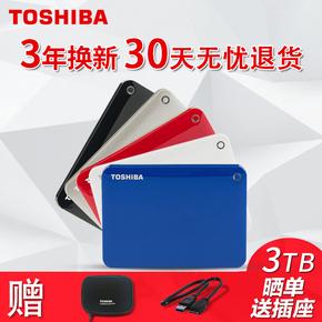 东芝移动硬盘3t 移动硬移动盘3TB USB3.0兼容mac V9移动盘硬