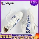 鸳鸯男女先生球鞋 feiyue潮流小白鞋 休闲鞋 奔腾高帮字母帆布鞋 新款