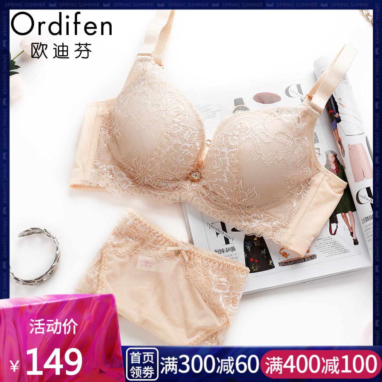 欧迪芬蕾丝性感内衣女士聚拢文胸调整型美背胸罩收副乳胸衣XB6106
