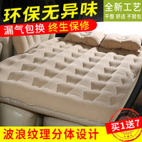 Car inflatable bed car mattress car car bed SUV car travel bed rear seat split air bed