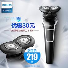 飞镭浦电动剃须刀S526充电式舒适切剃旋转双头全身水洗刮胡刀正品