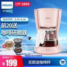 Philips飞利浦HD743130粉色美式咖啡机咖啡壶滴漏式做奶茶机