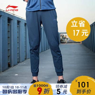 李宁卫裤男士新款秋冬季收口长裤修身针织舒适小脚黑色运动裤男