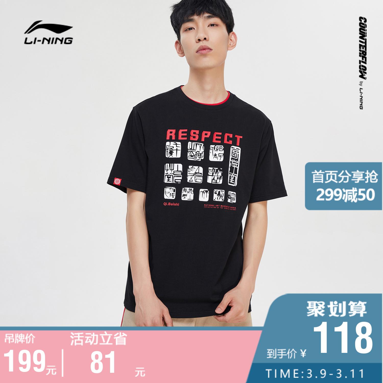 李宁CF溯系列短袖T恤文化衫男运动时尚系列休闲上衣男装运动T恤男