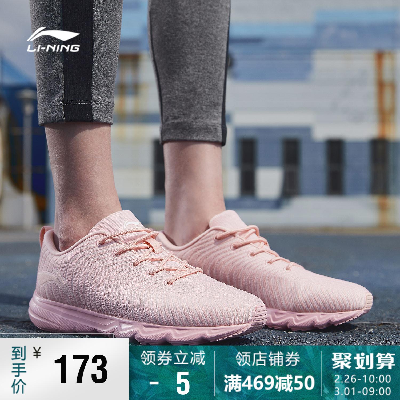 李宁跑步鞋女鞋新款轻质轻便防滑跑鞋鞋子春秋季运动鞋ARBN204