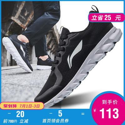 李宁跑步鞋男鞋新款轻便跑鞋夏季网面透气黑色潮流休闲运动鞋子