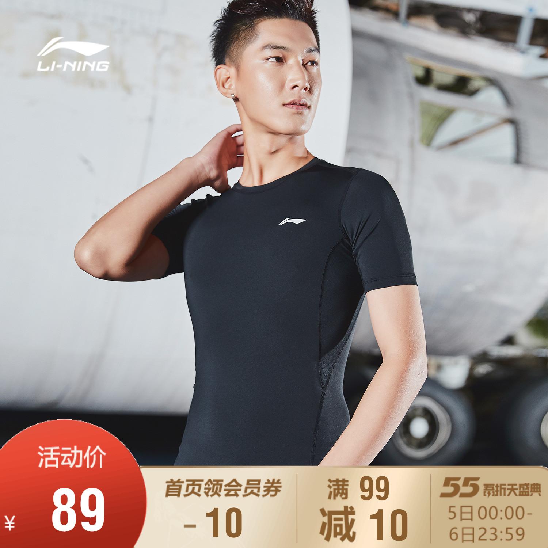 李宁健身衣官方旗舰男士专业健身系列短袖弹性紧身短装夏季运动服