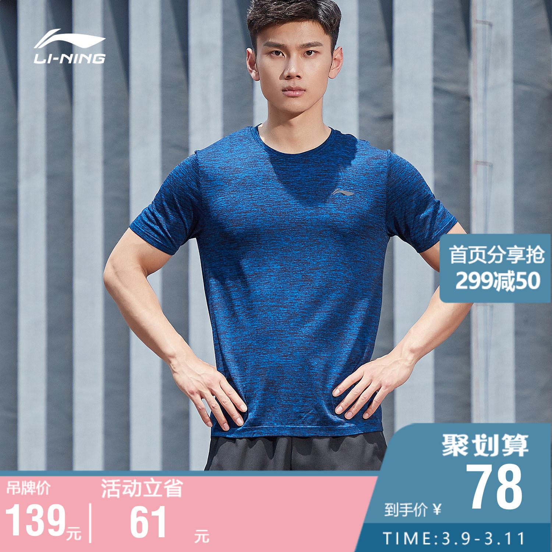 李宁短袖男士训练系列夏季健身跑步透气圆领针织弹力运动T恤