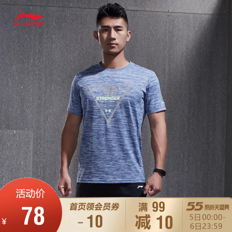 李宁短袖T恤男士新款训练系列运动衣圆领上衣男装运动服