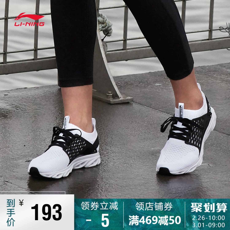 李宁跑步鞋女鞋李宁弧减震回弹一体织袜子鞋女士春秋季运动鞋