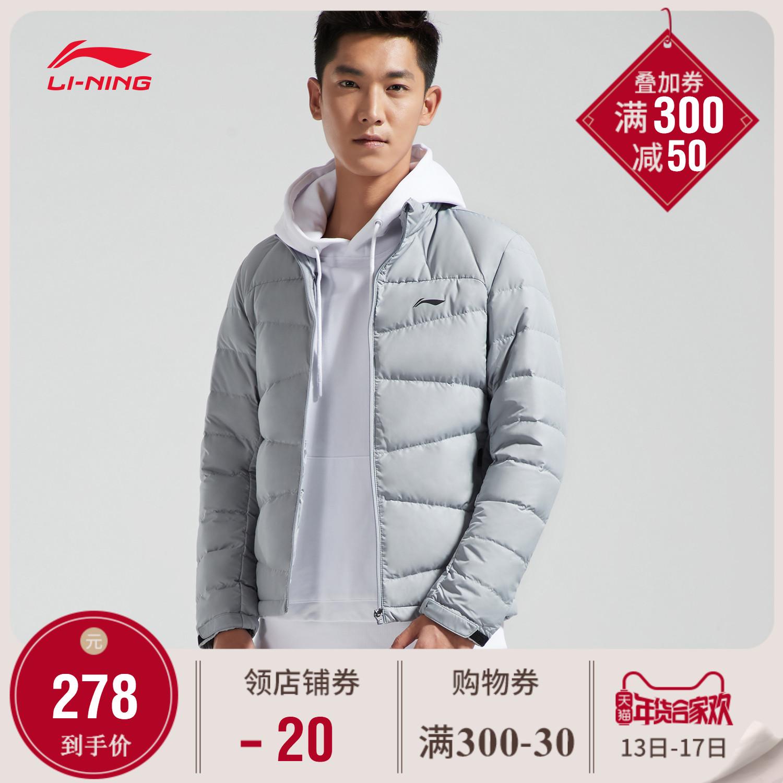 李宁短款羽绒服男士新款训练系列保暖立领修身冬季白鸭绒运动服