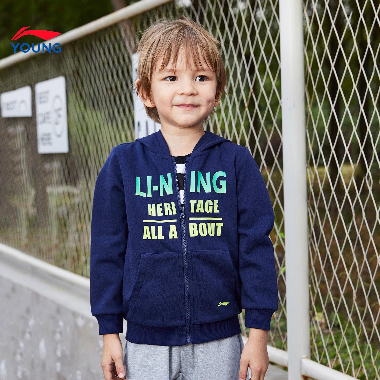 李宁童装卫衣2018新款男小童3-6岁开衫长袖外套连帽春季运动服