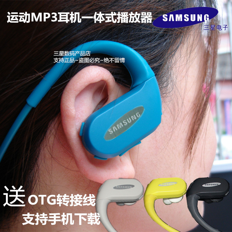 Samsung mp3 integrated player Mini Walkman running headset wireless transport