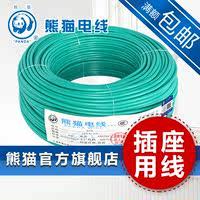 熊猫电线电缆 BVR2.5平方 多股软线铜芯线 家装线缆 插座照明空调