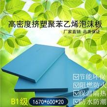 xps挤塑板阻燃保温板2cm地暖外墙隔热家用3cm屋顶泡沫板保温防潮图片