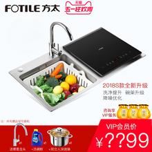 Fotile/方太 JBSD2T-X1S水槽洗碗机全自动家用嵌入式超声波三合一