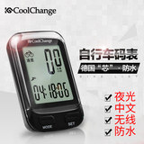 Cool change bike code table cadence Chinese wireless luminous waterproof mileage speed measuring device riding mountain bike accessories