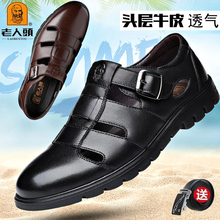 Larento sandals, men's shoes, leather new summer men leather sandals is hollow-out baotou yards middle-aged and old dad's shoes
