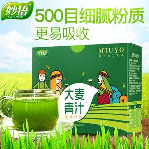 买1送1 妙语大麦若叶青汁粉农场大麦苗饱腹纤维代餐粉搭酵素 正品