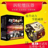 Automotive turbocharger engine intake power boost conversion turbocharger fuel economy universal