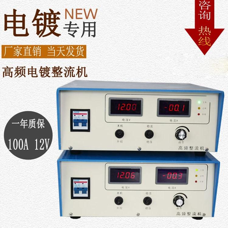 广东高频刷镀电镀电源 电解电源 高频整流机 电镀设备 当天发货