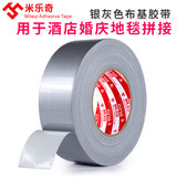 6969 cloth base tape silver gray carpet tape seamless waterproof high temperature resistant strong tape 48MM*50M
