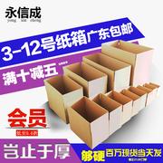 纸箱批发邮政物流打包装快递6/7/8/9/10/11/12号纸箱盒子定做包邮