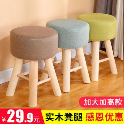 实木小凳子时尚沙发凳创意梳妆凳现代小圆凳家用化妆凳板凳小椅子