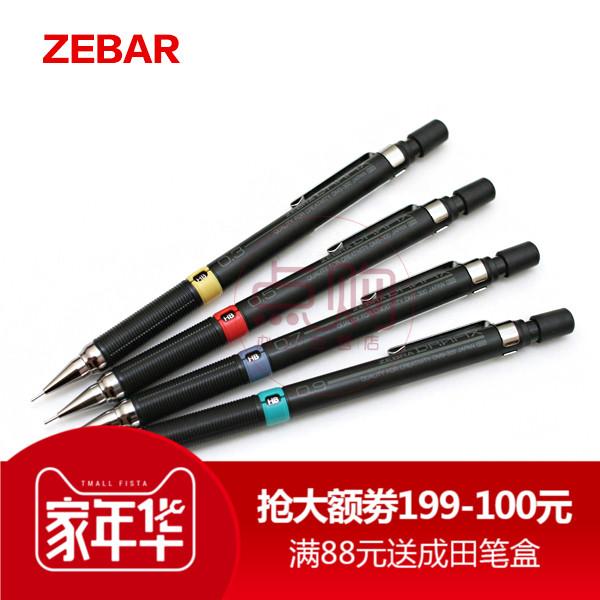 日本斑马DM3-300自动铅笔 zebra绘图自动铅笔 0.3/0.5/0.7mm