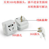 10A to 16A conversion plug socket High power converter air conditioner water heater dedicated 16A adapter