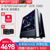 名龙堂i7 8700/GTX1060 高配水冷台式电脑主机吃鸡游戏组装机全套