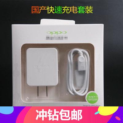 OPPO闪充充电器头华为vivo苹果安卓手机通用2a快充USB数据线套装