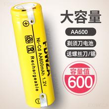 711充电电池原装 飞科电动剃须刀电池1.2v超人FS373fs372 通用更换