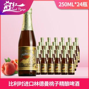 24瓶 林德曼桃子啤酒Lindemans比利时进口啤酒250ml