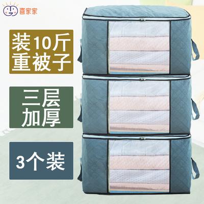 衣服收纳袋棉被整理袋家用装被子的袋子放衣物打包搬家袋超大防潮