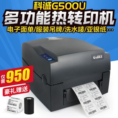哑银不干胶打印机