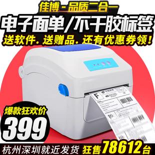 热敏打印机电子面单