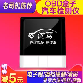 优驾车载智能盒子OBD行车电脑蓝牙obd2汽车检测仪诊断仪清故障码