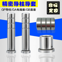 Precision Internal Guide column guide sleeve 16 mold accessories standard Metal stamping die automobile mould non-standard customization