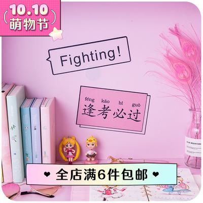 墙纸自粘房间卧室装饰ins风少女心寝室布置温馨粉色宿舍文字墙贴