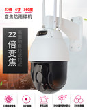 6 inch 20 times 4G remote network ball machine solar wireless monitor warm light HD outdoor camera