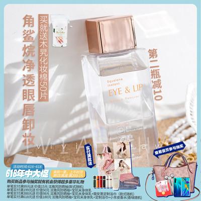 买就送化妆棉 木旯角鲨烷眼唇专用卸妆液脸部卸妆水深层温和清洁