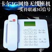 联通3G信号办公4G固话座机 WCDMA无线插卡电话机 卡尔KT1000 135图片
